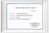 軍工保密認證