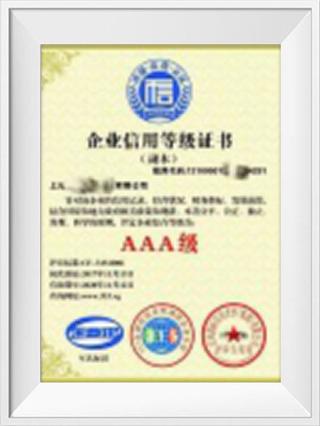 AAA信用認證
