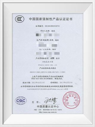 CCC認證