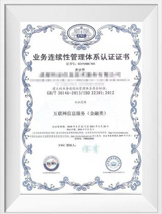 ISO22301業務連續性管理體系