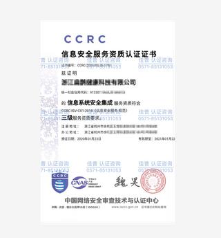 CCRC 信息安全服務資質認證